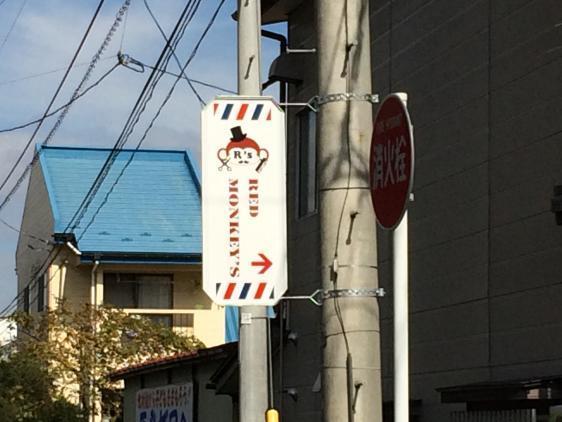 http://red-monkeys.jp/cms/data/img/news/14/1.jpg?t=1594607078